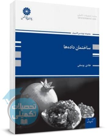 خرید کتاب ساختمان داده پوران پژوهش اثر هادی یوسفی, دانلود رایگان کتاب ساختمان داده پوران پژوهش