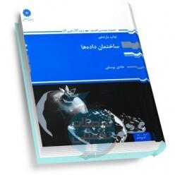 کتاب ساختمان داده ها پوران پژوهش اثر هادی یوسفی