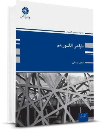 خرید کتاب طراحی الگوریتم پوران پژوهش اثر هادی یوسفی