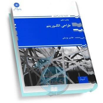 طراحی الگوریتم هادی یوسفی انتشارات پوران پژوهش