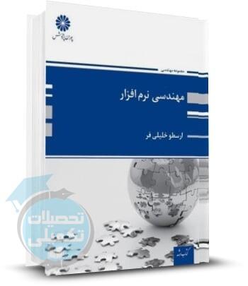 کتاب مهندسی نرم افزار ارسطو خلیلی فر انتشارات پوران پژوهش