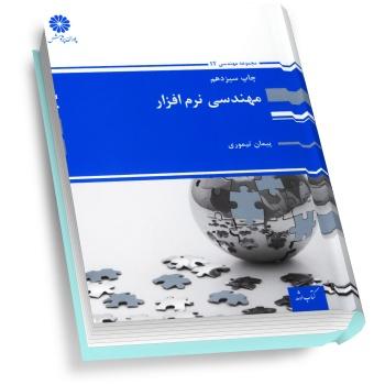 مهندسی نرم افزار پیمان تیموری انتشارات پوران پژوهش