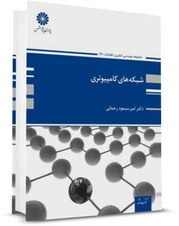 خرید کتاب شبکه های کامپیوتری دکتر رحمانی پوران پژوهش