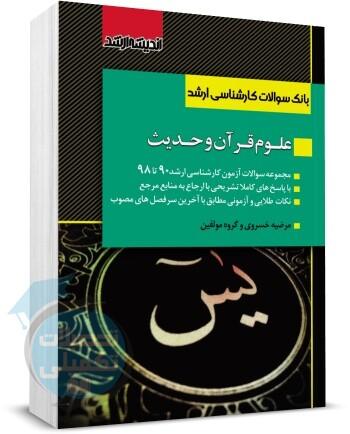 کتاب سوالات کارشناسی ارشد علوم قرآن و حدیث, کتاب تست ارشد علوم قرآن و حدیث