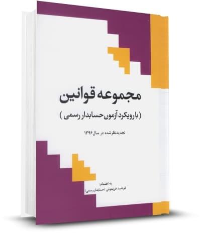 کتاب مجموعه قوانین با رویکرد آزمون حسابدار رسمی فرشید فریدونی