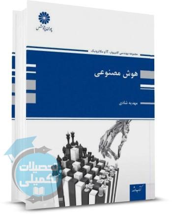 خرید کتاب هوش مصنوعی پوران پژوهش اثر مهدیه شادی