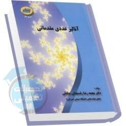 آنالیز عددی مقدماتی دکتر محمدرضا رفسنجانی صادقی