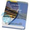 ریاضیات مهندسی: قسمت1: آنالیز فوریه و معادلات با مشتقات جزیی