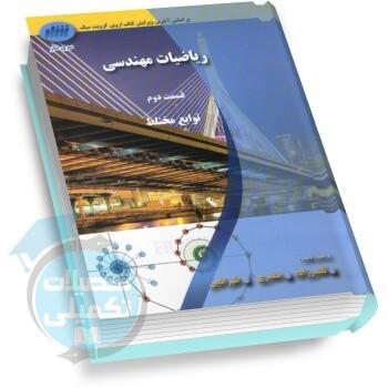 ریاضیات مهندسی - قسمت2: توابع مختلط
