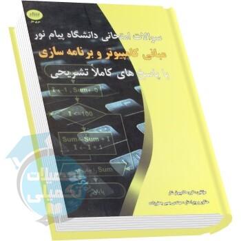 کتاب سوالات امتحانی دانشگاه پیام نور درس مبانی کامپیوتر و برنامه سازی با پاسخ های کاملا تشریحی