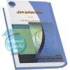 معادلات دیفرانسیل؛ قسمت2؛ سریها، تبدیل لاپلاس و دستگاه معادلات