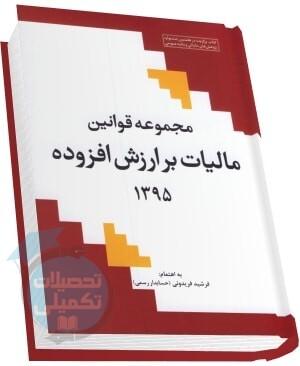 مجموعه قوانین مالیات بر ارزش افزوده 1395 به اهتمام فرشید فریدونی