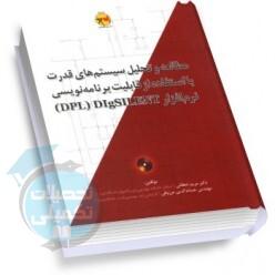 مطالعه و تحلیل سیستمهای قدرت با نرم افزار DIgSILENT
