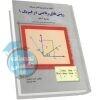 حل مسائل روشهای ریاضی در فیزیک جورج آرفکن