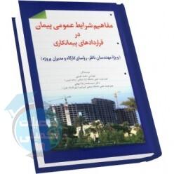 مفاهیم شرایط عمومی پیمان در قراردادهای پیمانکاری