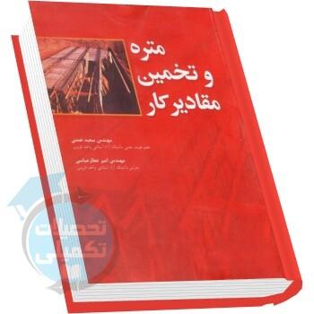 متره و تخمین مقادیر کار مهندس سعید نعمتی