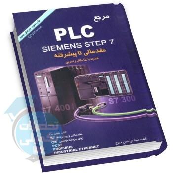 مرجع PLC SIEMENS STEP 7 مقدماتی تا پیشرفته