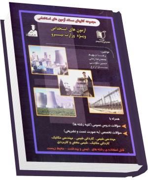 نمونه سوالات استخدامی وزارت نیرو