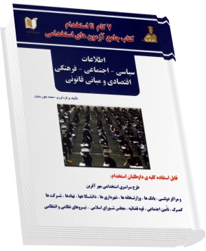 سوالات اطلاعات سیاسی، اجتماعی، فرهنگی، اقتصادی و مبانی قانون