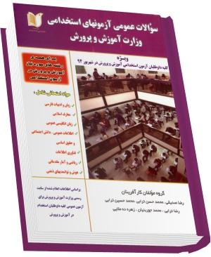 سوالات عمومی آزمونهای استخدامی وزارت آموزش و پرورش