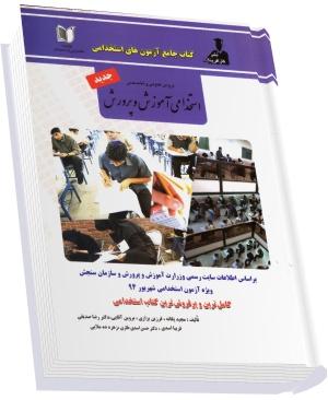 نمونه سوالات استخدامی آموزش و پرورش (دروس عمومی و تخصصی)