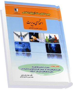 مجموعه سوالات استخدامی مدیریت (دروس عمومی و تخصصی)
