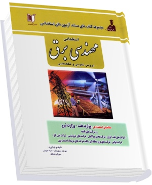مجموعه سوالات استخدامی مهندسی برق (دروس عمومی و تخصصی)