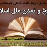 academic-reference-history-and-civilization-of-the-islamic-nations