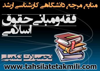 منابع مرجع دانشگاهی کارشناسی ارشد فقه و مبانی حقوق اسلامی