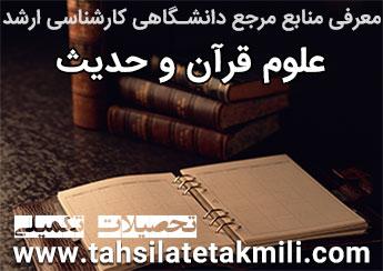 منابع مرجع دانشگاهی کارشناسی ارشد علوم قرآن و حدیث