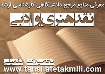 منابع مرجع دانشگاهی نقد هنری و ادبی