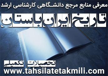 منابع مرجع دانشگاهی کارشناسی ارشد تاریخ ایران باستان