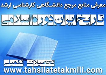 منابع مرجع دانشگاهی کارشناسی ارشد تاریخ ایران دوره اسلامی