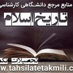 منابع مرجع دانشگاهی کارشناسی ارشد تاریخ اسلام