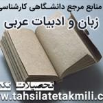 منابع مرجع دانشگاهی کارشناسی ارشد زبان و ادبیات عربی