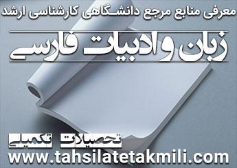 منابع کارشناسی ارشد زبان و ادبیات فارسی
