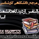 منابع کارشناسی ارشد علم النفس از دیدگاه دانشمندان اسلامی