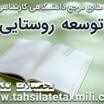 منابع مرجع دانشگاهی توسعه روستایی