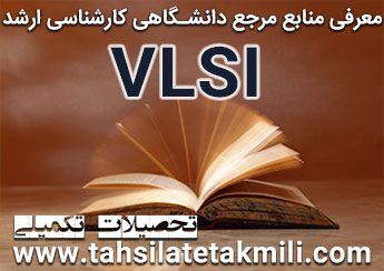 منابع مرجع دانشگاهی کارشناسی ارشد VLSI