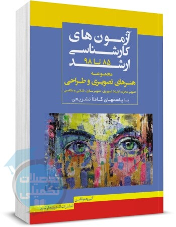 سوالات ارشد هنرهای تصویری و طراحی 85 تا 98, کتاب تست کنکور ارشد هنرهای تصویری و طراحی