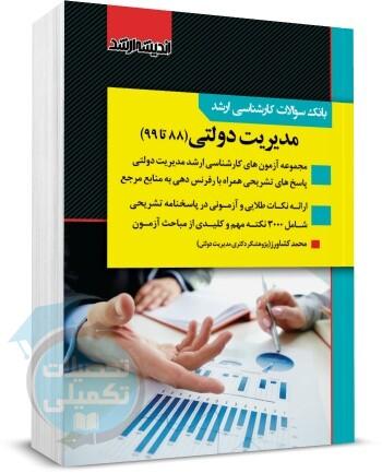کتاب تست کنکور ارشد مدیریت آموزشی, سوالات ارشد مدیریت آموزشی 99 98 97 96 95 94 93 92 91 90 89 88 87 86 85 با پاسخ تشریحی