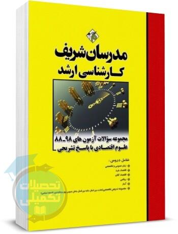کتاب بانک تست ارشد علوم اقتصادی انتشارات ارشد