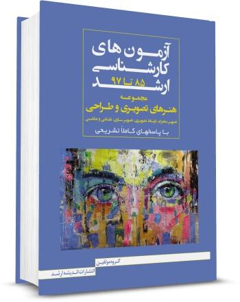 کتاب سوالات ارشد هنرهای تصویری و طراحی 85 تا 97 انتشارات اندیشه ارشد (کتاب تست ارشد مجموعه هنرهای تصویری و طراحی)