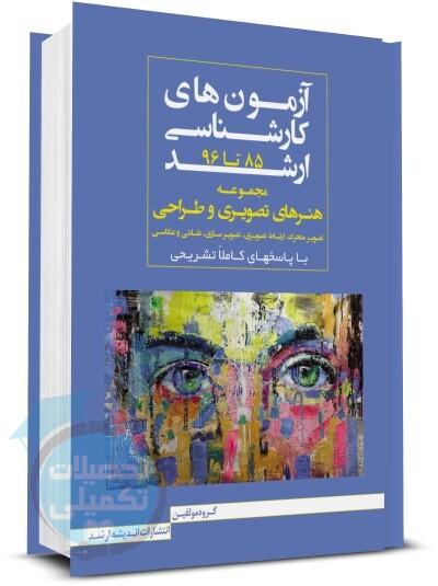 کتاب سوالات ارشد هنرهای تصویری و طراحی 85 تا 96 انتشارات اندیشه ارشد (کتاب تست کارشناسی ارشد مجموعه هنرهای تصویری و طراحی)
