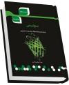 کتاب شرح جامع بیوشیمی انتشارات ارشد