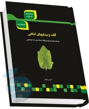 کتاب شرح جامع آفات و بیماریهای گیاهی تألیف اکرم راستگو انتشارات ارشد