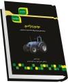 کتاب شرح جامع موتور و تراکتور انتشارات ارشد