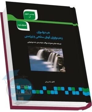 کتاب شرح جامع هیدرولوژی آبهای سطحی و زیرزمینی تألیف کاظم شاهوردی انتشارات ارشد