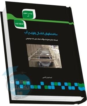 کتاب شرح جامع ساختمانهای توزیع و انتقال آب تألیف اسماعیل ثابتی انتشارات ارشد