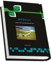 کتاب شرح جامع سیستمهای آبیاری تألیف شاهین ایزدپناه انتشارات ارشد